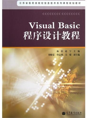 Visual Basic程序设计教程-江苏省医药类院校信息技术系列课程规