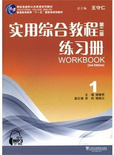 实用综合教程(第2版)练习册(1)
