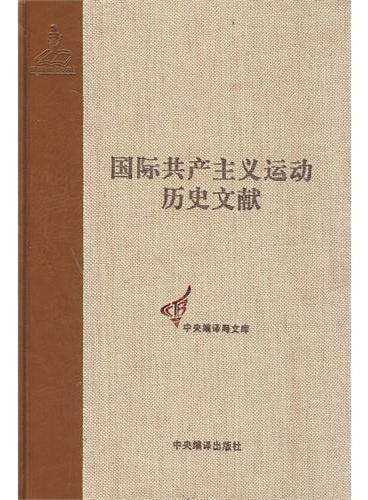 国际共产主义运动历史文献第48卷(共产国际第六次代表大会文献 4)