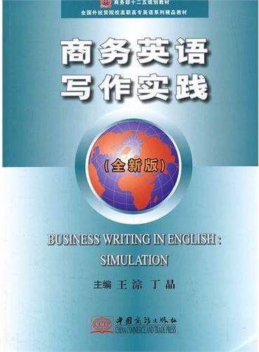 商务英语写作实践(全新版)