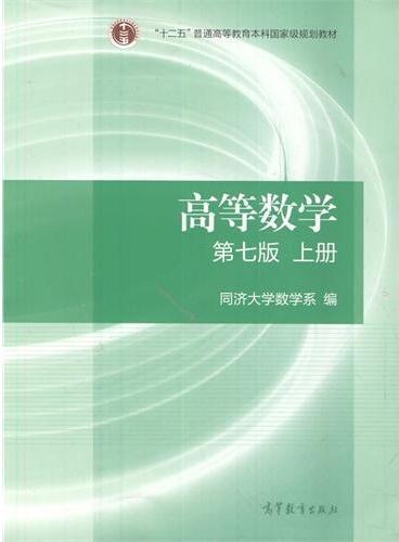 高等数学(第七版)(上册