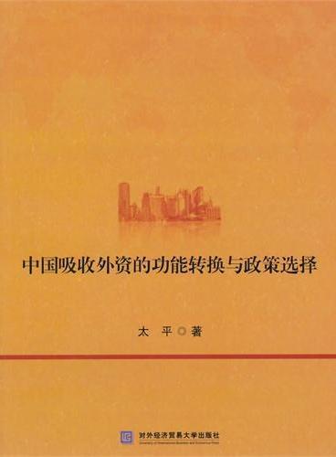 中国吸收外资的功能转换与政策选择
