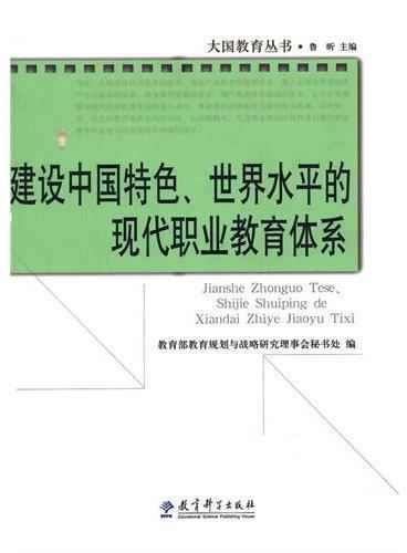 大国教育丛书:建设中国特色、世界水平的现代职业教育体系