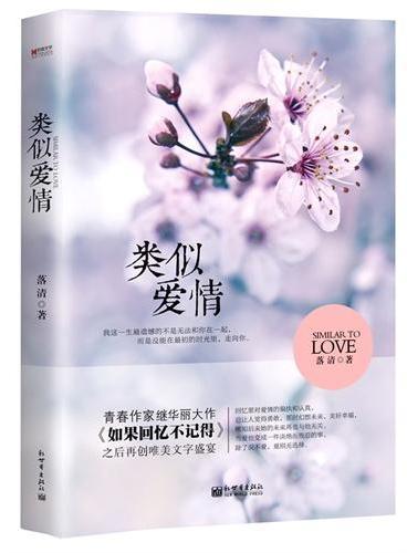 宏章文学·类似爱情
