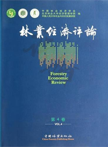 林业经济评论(第4卷)
