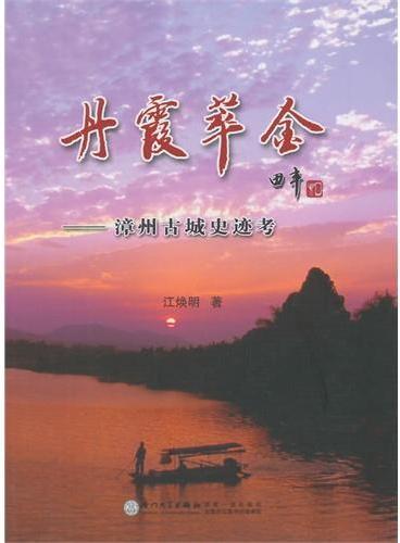 丹霞萃金——漳州古城史迹考