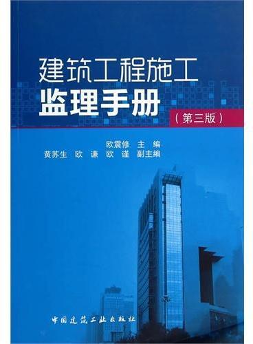建筑工程施工监理手册(第三版)