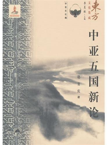 东方文化集成——中亚五国新论