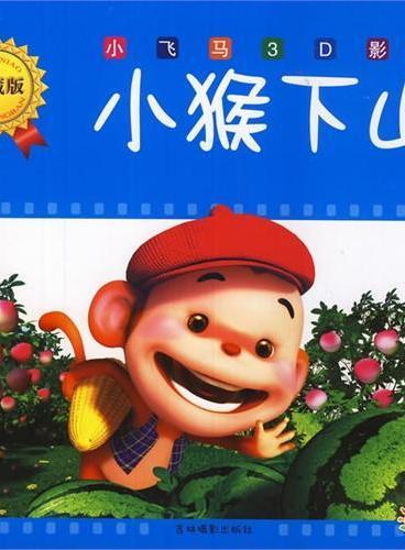 小飞马3D影院·典藏版——小猴下山