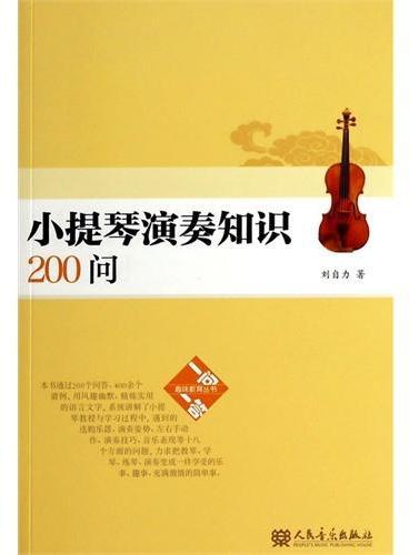小提琴演奏知识200问