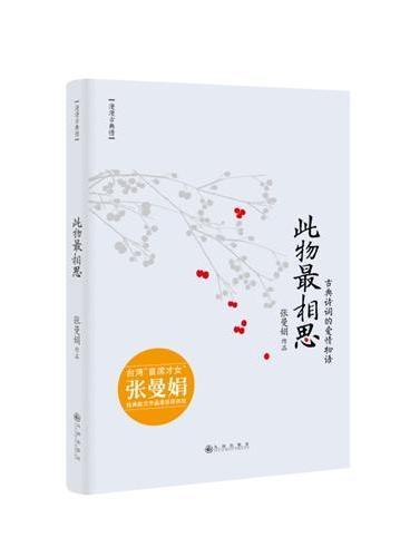 漫漫古典情:此物最相思(最受欢迎的华文女作家、台湾首席才女张曼娟爱情新主义)