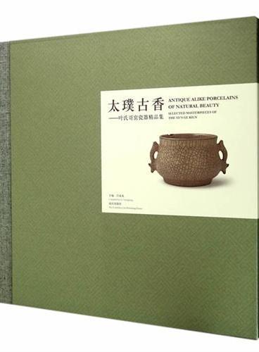 太璞古香—叶氏哥窑瓷器精品集
