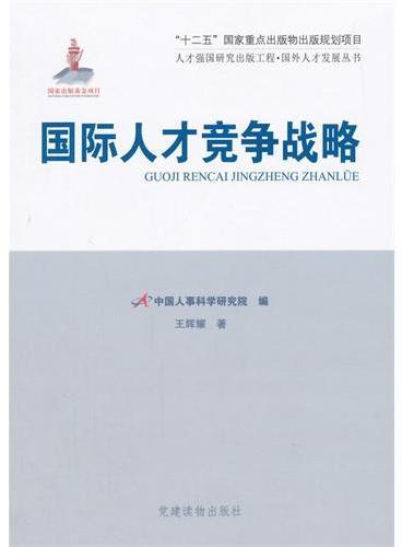 国际人才竞争战略(人才强国研究出版工程?国外人才发展丛书)