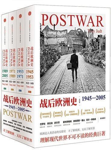 《战后欧洲史》(套装)(全四卷)