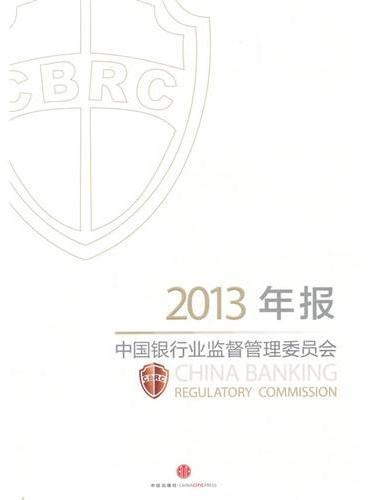 中国银行业监督管理委员会2013年报