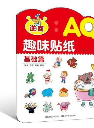 AQ趣味贴纸书·基础篇(从智商、情商、逆商、创造力四方面激发孩子的潜能;大字大图,不干胶贴纸,在贴玩的过程中开发孩子的左右脑,提高孩子的认知能力和动手能力。)