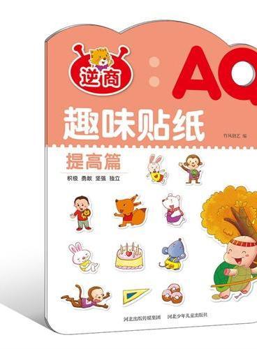 AQ趣味贴纸书·提高篇(从智商、情商、逆商、创造力四方面激发孩子的潜能;大字大图,不干胶贴纸,在贴玩的过程中开发孩子的左右脑,提高孩子的认知能力和动手能力。)