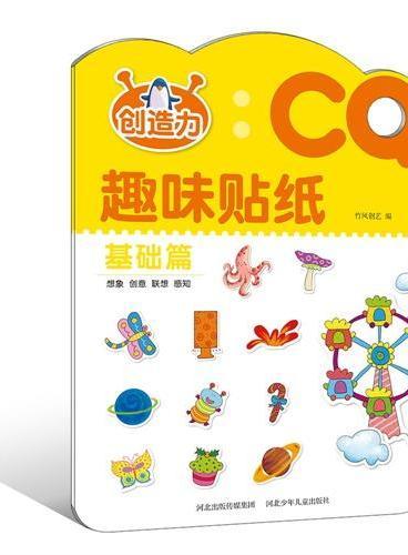 CQ趣味贴纸书·基础篇(从智商、情商、逆商、创造力四方面激发孩子的潜能;大字大图,不干胶贴纸,在贴玩的过程中开发孩子的左右脑,提高孩子的认知能力和动手能力。)
