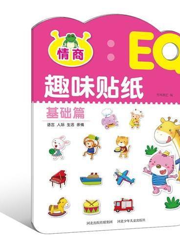 EQ趣味贴纸书·基础篇(从智商、情商、逆商、创造力四方面激发孩子的潜能;大字大图,不干胶贴纸,在贴玩的过程中开发孩子的左右脑,提高孩子的认知能力和动手能力。)