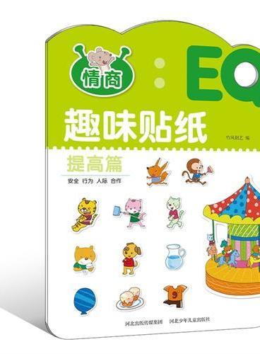 EQ趣味贴纸书·提高篇(从智商、情商、逆商、创造力四方面激发孩子的潜能;大字大图,不干胶贴纸,在贴玩的过程中开发孩子的左右脑,提高孩子的认知能力和动手能力。)