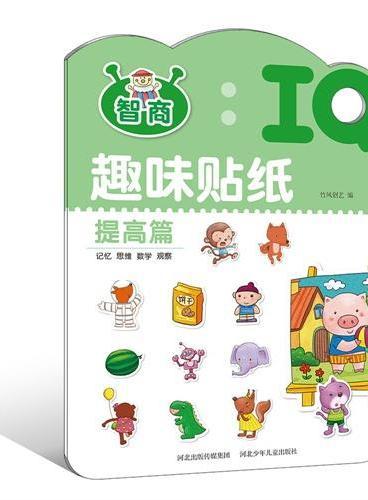 IQ趣味贴纸书·提高篇(从智商、情商、逆商、创造力四方面激发孩子的潜能;大字大图,不干胶贴纸,在贴玩的过程中开发孩子的左右脑,提高孩子的认知能力和动手能力。)
