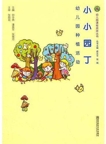 小小园丁——幼儿园种植活动(幼儿园课程资源丛书)