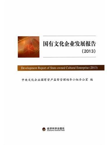 国有文化企业发展报告(2013)