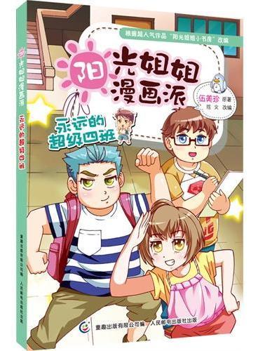 阳光姐姐漫画派--永远的超级四班