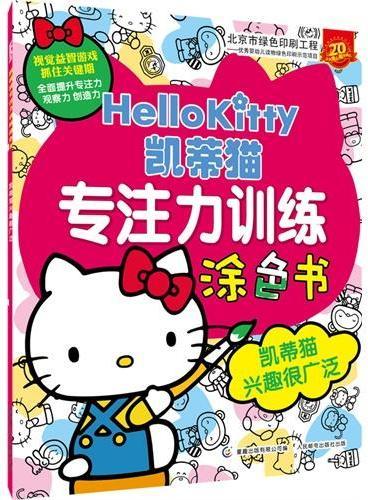 凯蒂猫专注力训练涂色书 凯蒂猫兴趣很广泛