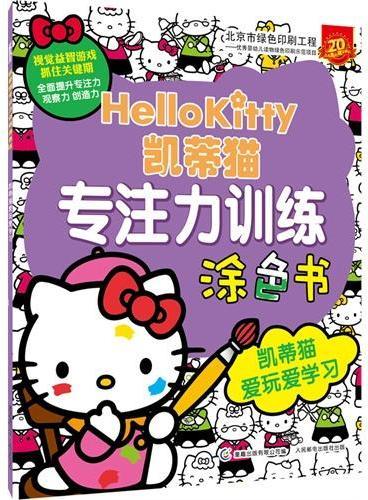 凯蒂猫专注力训练涂色书 凯蒂猫爱玩爱学习