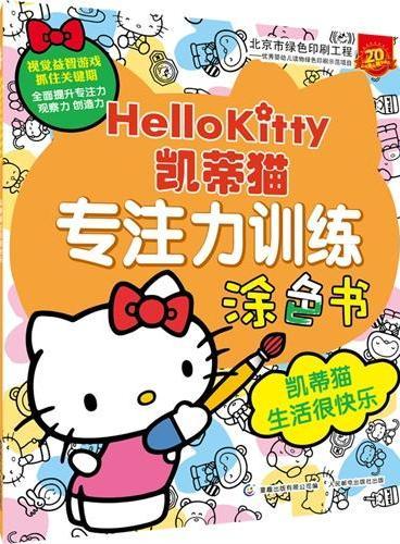 凯蒂猫专注力训练涂色书 凯蒂猫生活很快乐