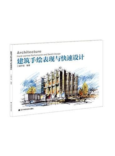 建筑手绘表现与快速设计