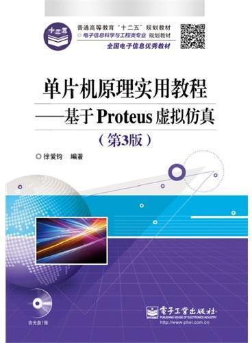 单片机原理实用教程——基于Proteus虚拟仿真(第3版)(含CD光盘1张)