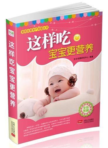 这样吃宝宝更营养