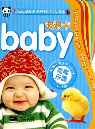 动物乐园-baby波浪卡