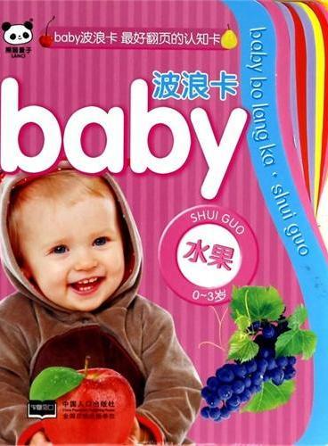 水果-baby波浪卡