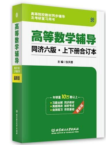 张天德 高等数学 高等数学辅导同济六版·上下册合订本