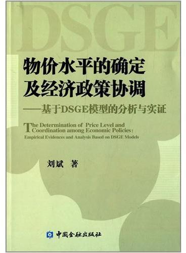 物价水平的确定及经济政策协调