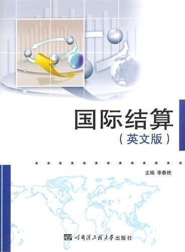 国际结算(英文版)