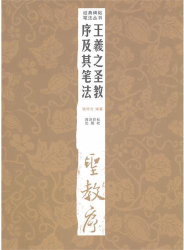 经典碑帖笔法丛书—王羲之圣教序及其笔法