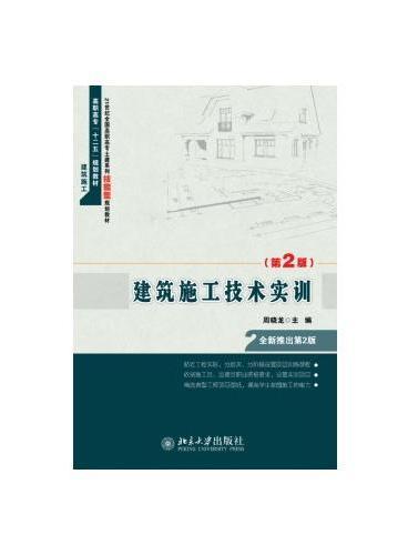 建筑施工技术实训(第2版)