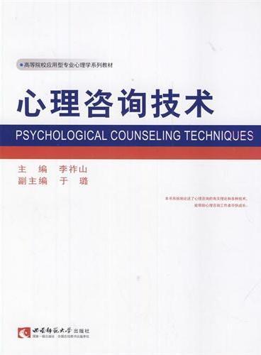 心理咨询技术