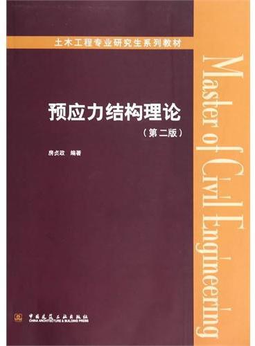 预应力结构理论(第二版)