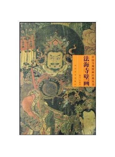 中国寺观壁画经典丛书  法海寺壁画