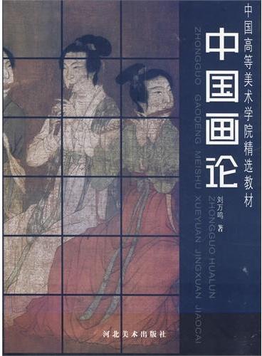 中国高等艺术院校精选教材-中国画论