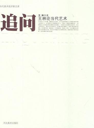 当代美术批评家文库追问——王林论当代艺术