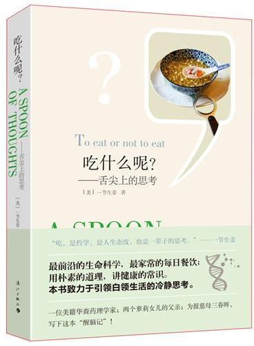 """吃什么呢?——舌尖上的思考(一位美籍华裔药理学家;两个萝莉女儿的父亲;为报慈母三春晖,写下这本""""醒脑记""""!)"""