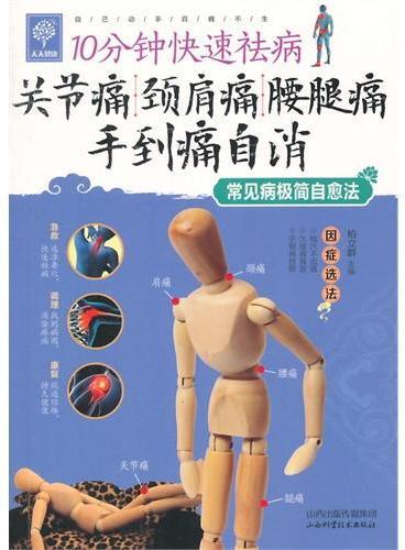 10分钟快速祛病  关节痛 颈肩痛 腰腿痛 手到痛自消