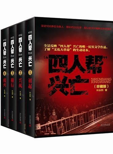 四人帮兴亡(全4册,最新修订珍藏版)
