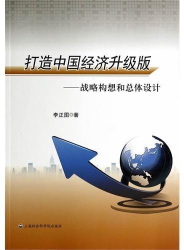 打造中国经济升级版——战略构想和总体设计